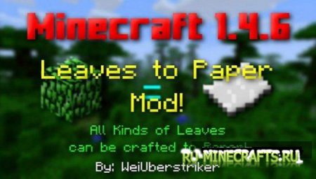 Мод Leaves to Paper для minecraft 1.4.6