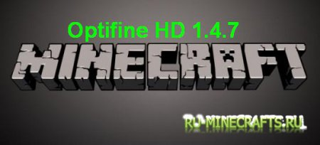 Мод Optifine HD для minecraft (майнкрафт) 1.4.7