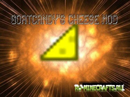 Мод The Cheese Mod для minecraft 1.4.7