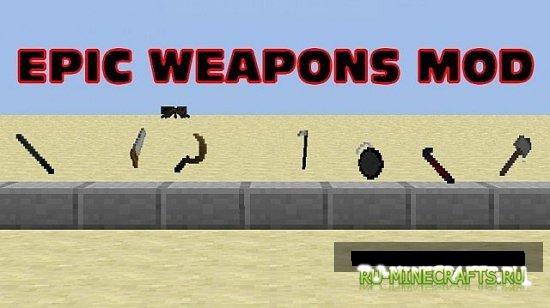 Благодаря этому моду epic weapons mod 1 4 7 у