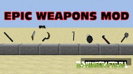 Мод Epic Weapons Mod для minecraft 1.4.7