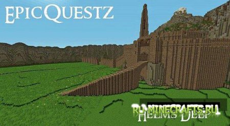 Карта EpicQuestz Helms Deep - A lord of the Rings для minecraft