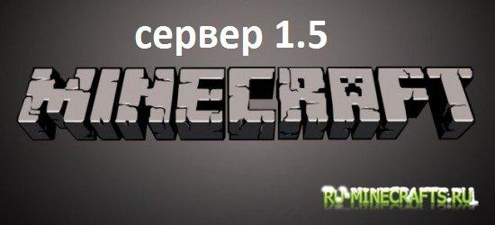 Готовый сервер для minecraft майнкрафт 1 5
