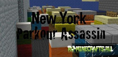 Карта New York Parkour Assassin для minecraft