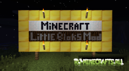 Мод Little Blocks для minecraft 1.6.2