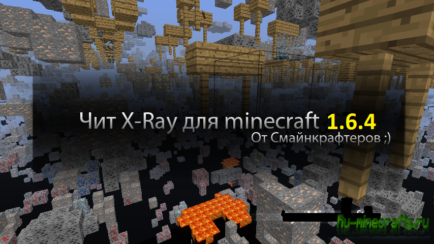 скачать чит x ray для minecraft 1 6 4