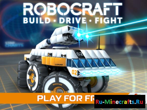 Скачать robocraft бесплатно в торрент