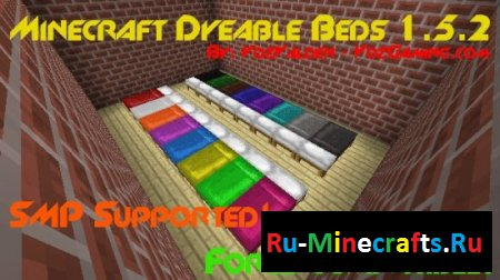 Мод Dyeable Beds [1.7.2]