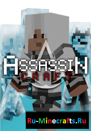 Мод AssassinCraft [1.7.5]