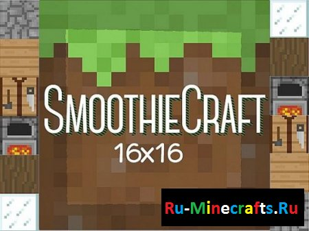 Ресурспак SmoothieCraft [16x][1.7.5]