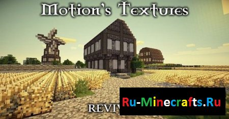 Ресурспак Motion's Revived [16x][1.7.9]