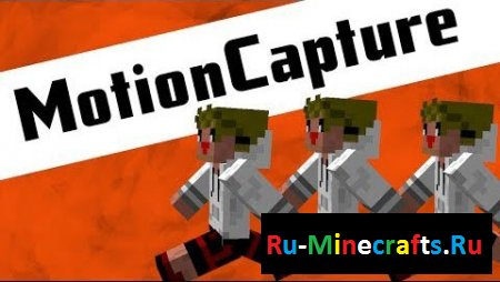 Мод Motion Capture [1.6.4]