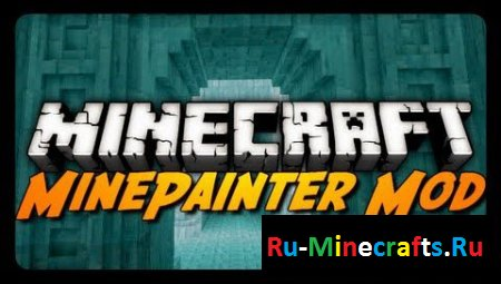Мод Mine Painter [1.5.2]