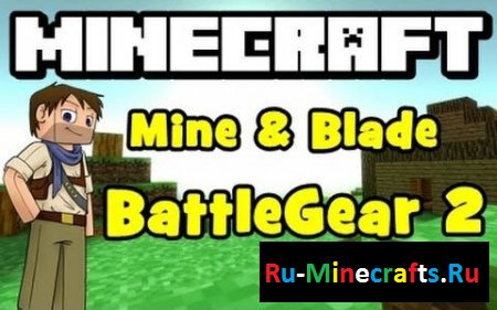 Мод Mine & Blade: Battlegear 2 [1.7.2]