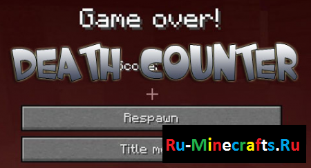 Мод Death Counter [1.7.2]
