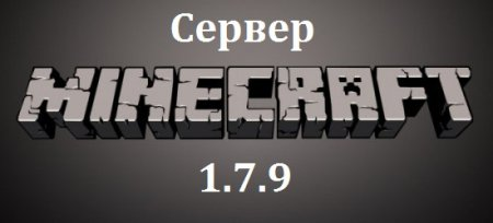 Сервер WorldDreams для Minecraft 1.7.9