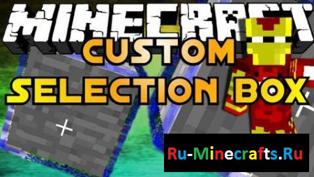 Мод Custom Selection Box [1.7.2]
