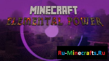 Мод Elemental Power [1.7.2]