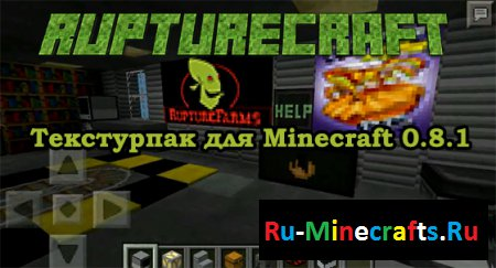 Текстурпак «RuptureCraft» для Майнкрафт [0.8.1]