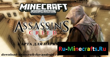 Карта «Assasins Creed» — прыгаем по крышам