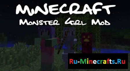 Мод Monster Girl [1.7.2]