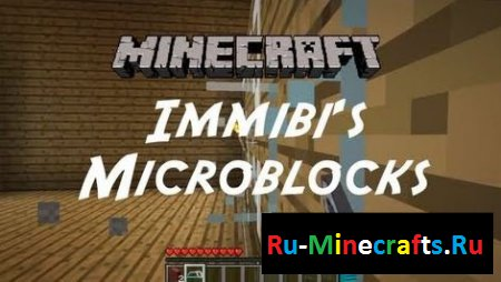 Мод Immibis Microblocks [1.7.2]