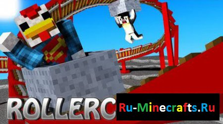 Мод Rollercoaster [1.7.2]