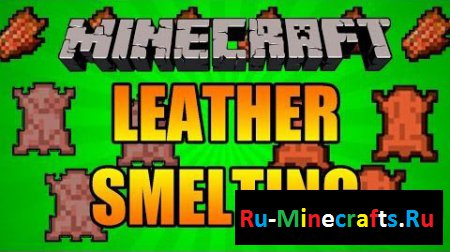 Мод Yet Another Leather Smelting [1.7.10]