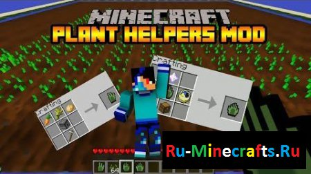 Мод Planter Helper [1.7.2]