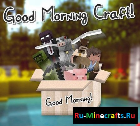 Ресурс пак Good Morning Craft (16x)(1.7.10)