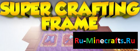 Мод Super Crafting Frame (1.7.10)