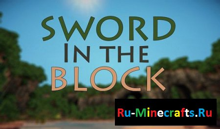 Ресурс пак Sword In The Block (32x)(1.7.10)