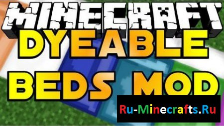 Мод Dyable Beds (1.7.10)