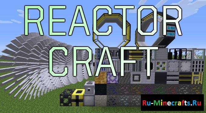 Мод reactorcraft 1 7 10