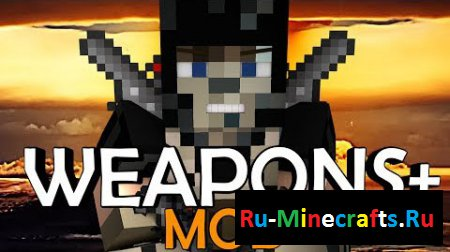 Мод Weapons Plus 1.7.2