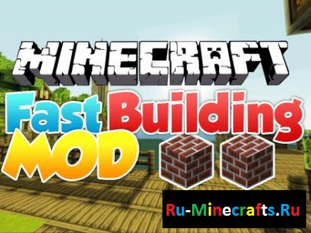 Мод Fast Building 1.8