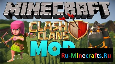 Мод Clash of Clans 1.7.10