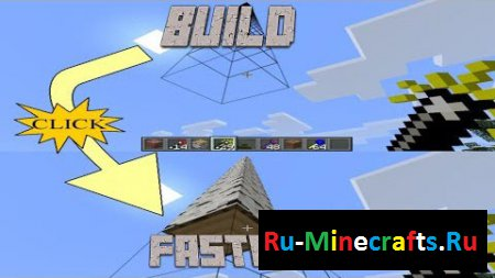 Мод Build Faster 1.7.10