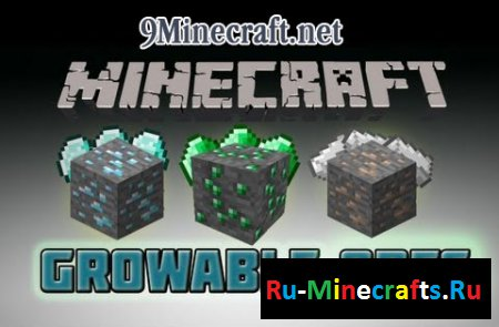 Мод B0bGary's Growable Ores 1.7.10