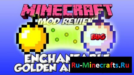 Мод Enchantable Golden Apples 1.7.10