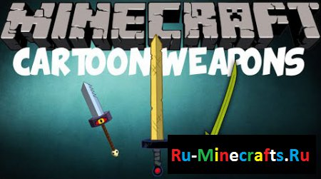 Мод Cartoon Weapons 1.7.10