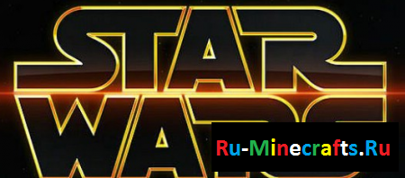 Ресурс пак Star Wars: The Blocks Awaken 1.8