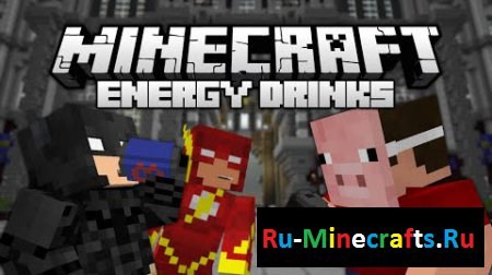 Мод Energy Drinks Mod by Kimeriderf 1.7.10