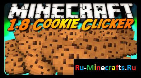 Карта Cookie Clicker Puzzle 1.8