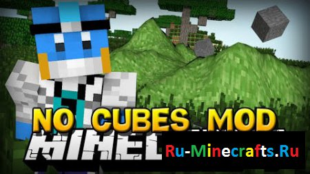 Мод No Cubes (Smooth Terrain) 1.7.10
