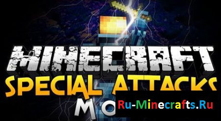 Мод Special Attacks 1.8