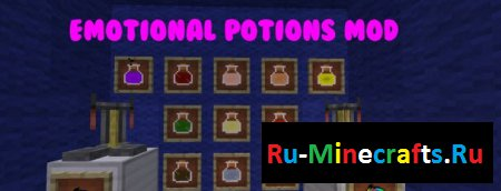 Мод Emotional Potions 1.7.10