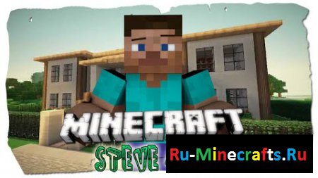 Мод Steve 1.7.10 by SuperYoshiGold