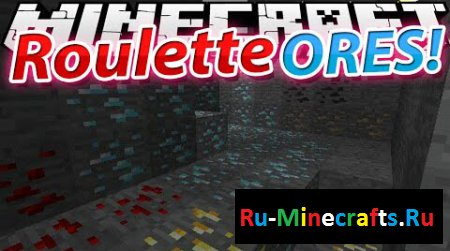 Мод Roulette (Lucky) Ores 1.7.10