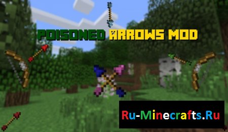 Мод Poisoned Arrows 1.7.10
